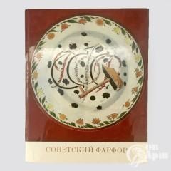 "Книга ""Советский фарфор"""